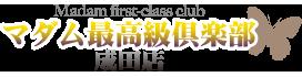 成田待ち合わせ型デリバリーヘルス マダム最高級倶楽部 成田店